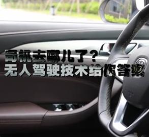 司機去哪兒了?無人駕駛技術給你答案