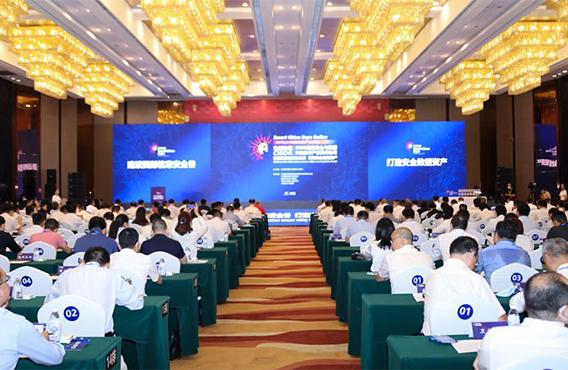 2020信息安全與數據災備技術産業高峰論壇