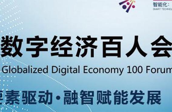 新華網直播:第三屆數字經濟百人會