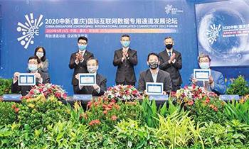 中新企業線上簽署17項諒解備忘錄