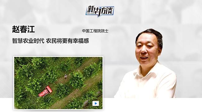 中國工程院院士趙春江:智慧農業時代 農民將更有幸福感