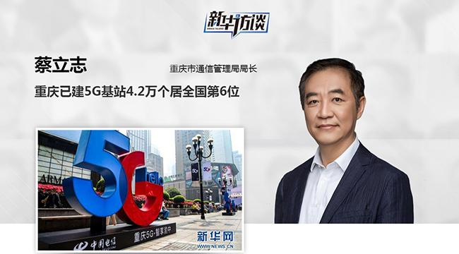 蔡立志:重慶已建5G基站4.2萬個居全國第6位